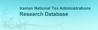 Iranian National Tax Administrations Research Database